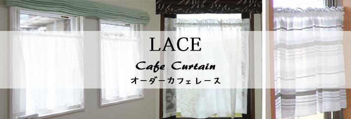 【カフェカーテン】小窓におすすめのオーダーレースカフェカーテン