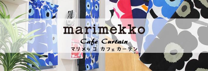 【カフェカーテン】ポップな色使いと洗練されたデザインが人気のマリメッコのカフェカーテン