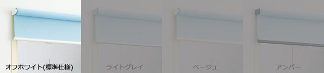 【【ロールスクリーン】部品色 フラック