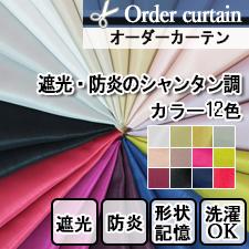 オーダーカーテン グース(全12色)