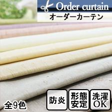 オーダーカーテン ラシック(全9色) シンプルで使いやすいシャンタン調
