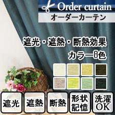 ムース(全8色) 遮光・遮熱・断熱効果のあるオーダーカーテン