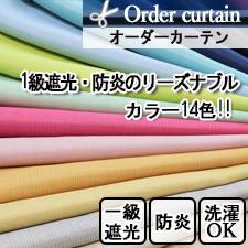 オーダーカーテン パレット(全14色) 1級遮光・防炎のリーズナブルなオーダーカーテン