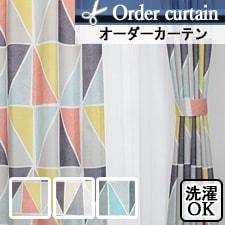 サンカク(全3色) カラフルな三角モチーフの北欧風カーテン 非遮光