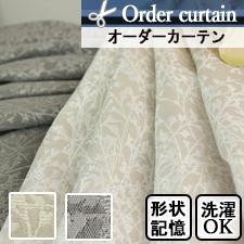 ラベンダー(全2色) 繊細な小枝模様と国産のジャガード織りのオーダーカーテン