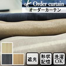 【オーダーカーテン】シンプルカッコいい リーガル