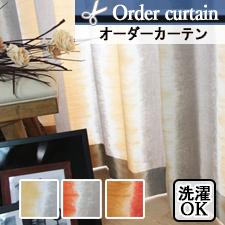サウダージ(全3色) 絞り染め風のオーダーカーテン
