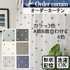 【オーダーカーテン】スピカ(全4色)