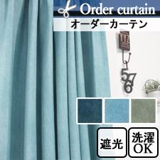 【オーダーカーテン】個性的なデニム調 ヴヴ