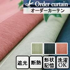 【オーダーカーテン】ローマン(全3色)