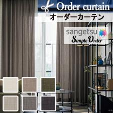 オーダーカーテン サンゲツ Simple Order OP7721-OP7726 さり気ないミックス感のある生地