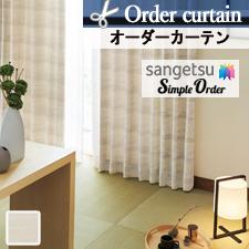 オーダーカーテン サンゲツ Simple Order OP7773 細やかな糸使いの雲柄