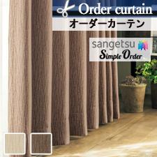 サンゲツ Simple Order OP7824-OP7825 和モダンにも合う遮光カーテン