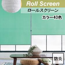 TOSO ロールスクリーン コルト 標準タイプ