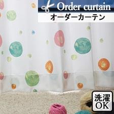 【オーダーカーテン】ココル(全2色)