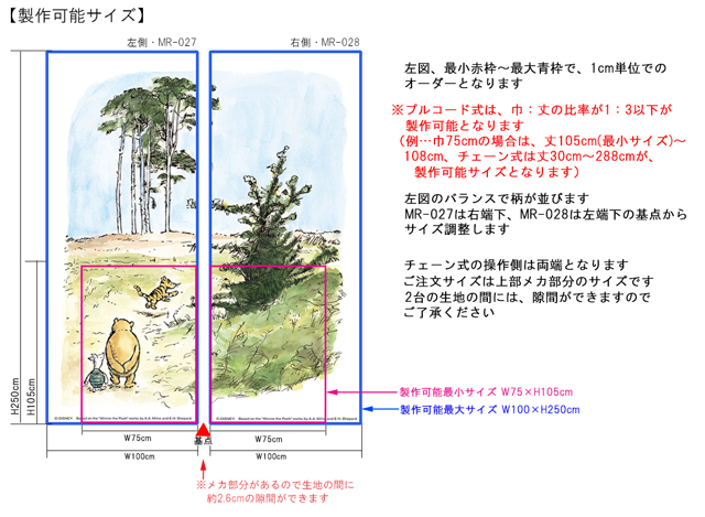 【ディズニーロールスクリーン】プーさん さんぽ ティガ― ピグレット 2台セット 製作可能寸法