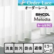 【オーダーレース】シンコール Melodia ML-7694