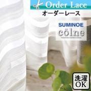 【オーダーレース】スミノエ colne クーシュ G1028