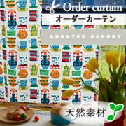 【オーダーカーテン】クォーターリポート カンヌ(全2色) 1.5倍ヒダ