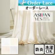 【オーダーレース】アスワン YES R0148-R0151