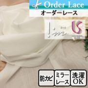 【オーダーレース】川島織物セルコン I'm vol.2 ME8587