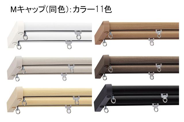 【カーテンレール TOSO】ネクスティ Mキャップ(同色)