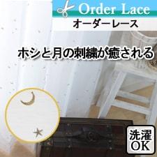 【オーダーレース】CE3014 刺繍ホシ