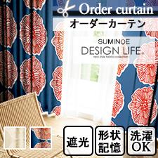 【オーダーカーテン】デザインライフ ダイリン(全2色)