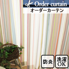 【オーダーカーテン】DSA011G
