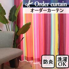 【オーダーカーテン】DSA012G