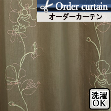 【オーダーカーテン】DSK010G