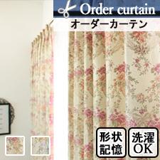 【オーダーカーテン】エリザベス(全2色)