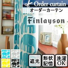 【オーダーカーテン】Finlayson フィンレイソン エレファンティ K0189-K0192(全4色)