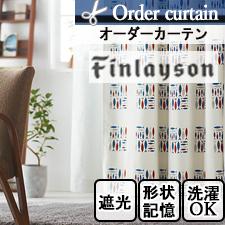 【オーダーカーテン】Finlayson フィンレイソン パルヴィ