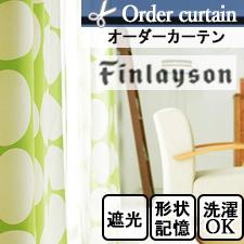 【オーダーカーテン】Finlayson フィンレイソン ポップ