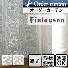 【オーダーカーテン】Finlayson フィンレイソン タイミ K0193-K0194 (全2色)