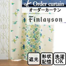 【オーダーカーテン】Finlayson フィンレイソン ヴィザルス  K0188