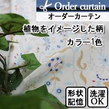 【オーダーカーテン】ハナハナ S174