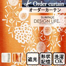 【オーダーカーテン】デザインライフ ハナカザリ(全2色)