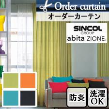 【オーダーカーテン シンコール】ハピネス