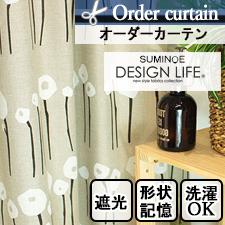 【オーダーカーテン】デザインライフ ハツナギ V1280