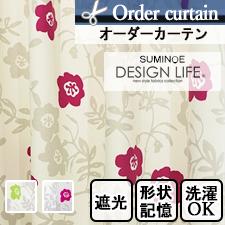 オーダーカーテン スミノエ デザインライフ ジャスミン2(全2色)