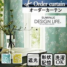 【オーダーカーテン】デザインライフ クッカ (全2色)
