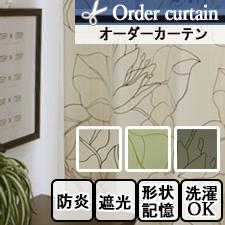 【オーダーカーテン】リリー
