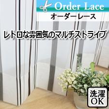 【オーダーレース】LSO092G