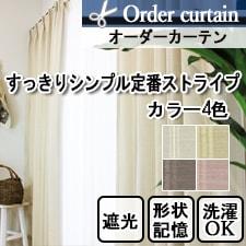 【オーダーカーテン】ルーク