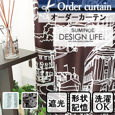 【オーダーカーテン】デザインライフ マチナミ(全2色)