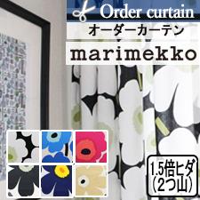 【オーダーカーテン】マリメッコ ピエニウニッコ(全5色)1.5倍ヒダ幅21~260cm 丈31~260cm
