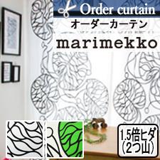 【オーダーカーテン】マリメッコ ボットナ(全2色)1.5倍ヒダ幅21〜260cm 丈31〜260cm
