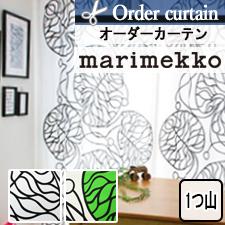 【オーダーカーテン】マリメッコ ボットナ(全2色)1つ山幅21〜300cm 丈31〜260cm
